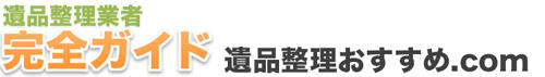 遺品整理おすすめ.COM